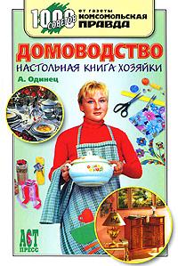 Домоводство. Настольная книга хозяйки
