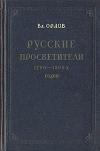 Источник: Орлов Вл., Русские просветители 1790-1800-х годов