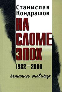 Обложка книги На сломе эпох. 1982-2006. Летопись очевидца. Том 2. 1992-2006