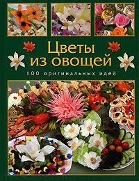 Книга: Цветы из овощей. 100 оригинальных идей