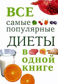 Обложка книги Все самые популярные диеты в одной книге