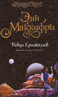 Обложка книги Певцы Кристаллов