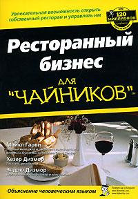"""Обложка книги Ресторанный бизнес для """"чайников"""""""