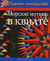 Обложка книги Морские мотивы в квилте