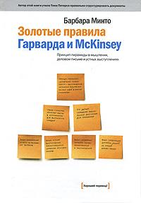 Золотые правила Гарварда и McKinsey. Принцип пирамиды в мышлении, деловом письме и устных выступлениях