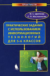 Обложка книги Практические задания с использованием информационных технологий для 5-6 классов
