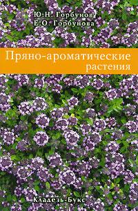 Обложка книги Пряно-ароматические растения