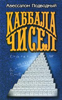 Обложка книги Каббала чисел
