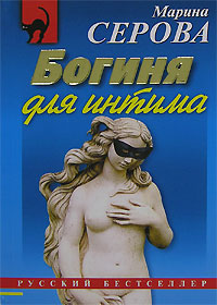 Обложка книги Богиня для интима