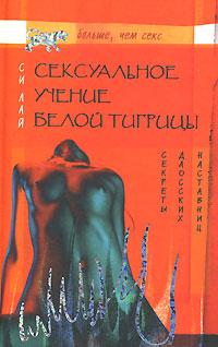 Обложка книги Сексуальное учение Белой тигрицы. Секреты даосских наставниц