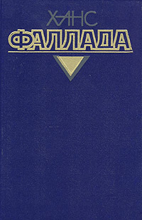 Обложка книги Ханс Фаллада. Собрание сочинений в четырех томах. Том 2. Книга 2