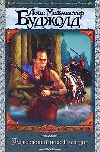Обложка книги Разделяющий нож. Наследие
