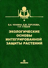 Обложка книги Экологические основы интегрированной защиты растений
