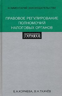 Обложка книги Правовое регулирование полномочий налоговых органов