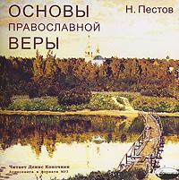 Источник: Пестов Н., Основы православной веры (аудиокнига МР3)