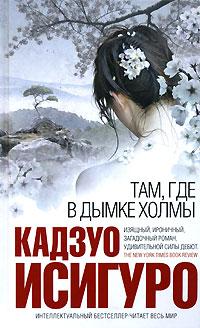 Обложка книги Там, где в дымке холмы