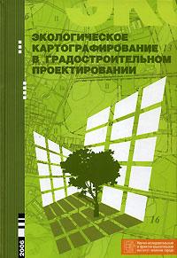 Обложка книги Экологическое картографирование в градостроительном проектировании