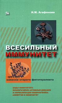 Обложка книги Всесильный иммунитет