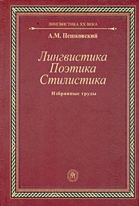 Обложка книги Лингвистика. Поэтика. Стилистика: Избранные труды