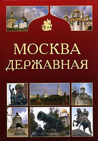Обложка книги Москва державная