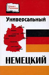 Load Универсальный немецкий free О. А. Грибещенко