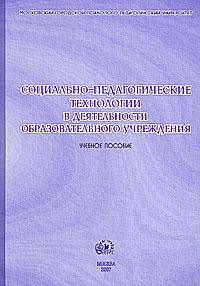 Обложка книги Социально-педагогические технологии в деятельности образовательного учреждения