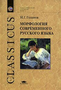 Обложка книги Морфология современного русского языка