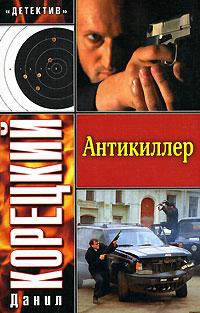 Обложка книги Антикиллер