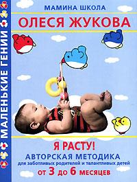 Источник: Балобанова В. П., Жукова О. С., Я расту! Авторская методика для заботливых родителей и талантливых детей. От 3 до 6 месяцев