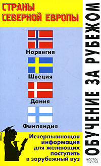 Обложка книги Обучение за рубежом. Страны Северной Европы