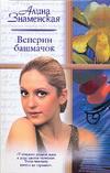 Обложка книги Венерин башмачок