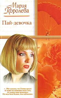 Обложка книги Пай - девочка