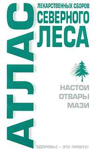 Обложка книги Атлас лекарственных сборов северного леса
