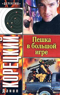 Источник: Корецкий Данил Аркадьевич, Пешка в большой игре