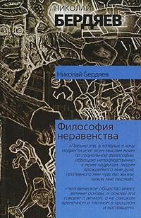 Источник: Николай Александрович Бердяев, Философия неравенства
