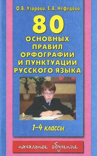 Обложка книги 80 основных правил орфографии и пунктуации русского языка. 1-4 классы