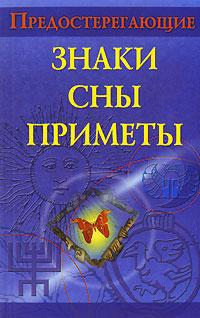 Обложка книги Предостерегающие знаки, сны, приметы
