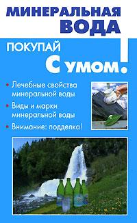 Обложка книги Минеральная вода