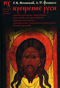 Обложка книги Крещение Руси