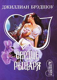 Обложка книги Сердце рыцаря