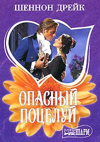 Обложка книги Опасный поцелуй