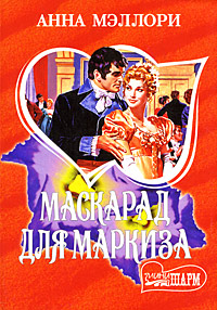 Обложка книги Маскарад для маркиза