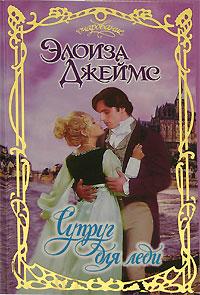 Обложка книги Супруг для леди