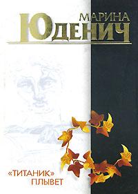 """Обложка книги """"Титаник"""" плывет"""