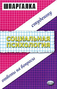 Обложка книги Шпаргалка по социальной психологии