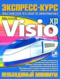 Microsoft Visio. Практическое пособие по информатике. Необходимый минимум
