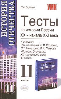 Обложка книги Тесты по истории России XX- начала XXI века. 11 класс