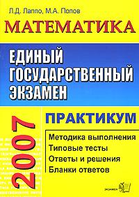 Обложка книги ЕГЭ 2007. Математика. Практикум