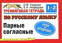 Обложка книги Тренинговая тетрадь по русскому языку. Парные согласные. 1-2 классы