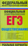 Обложка книги Единый государственный экзамен. Обществознание. Реальные варианты